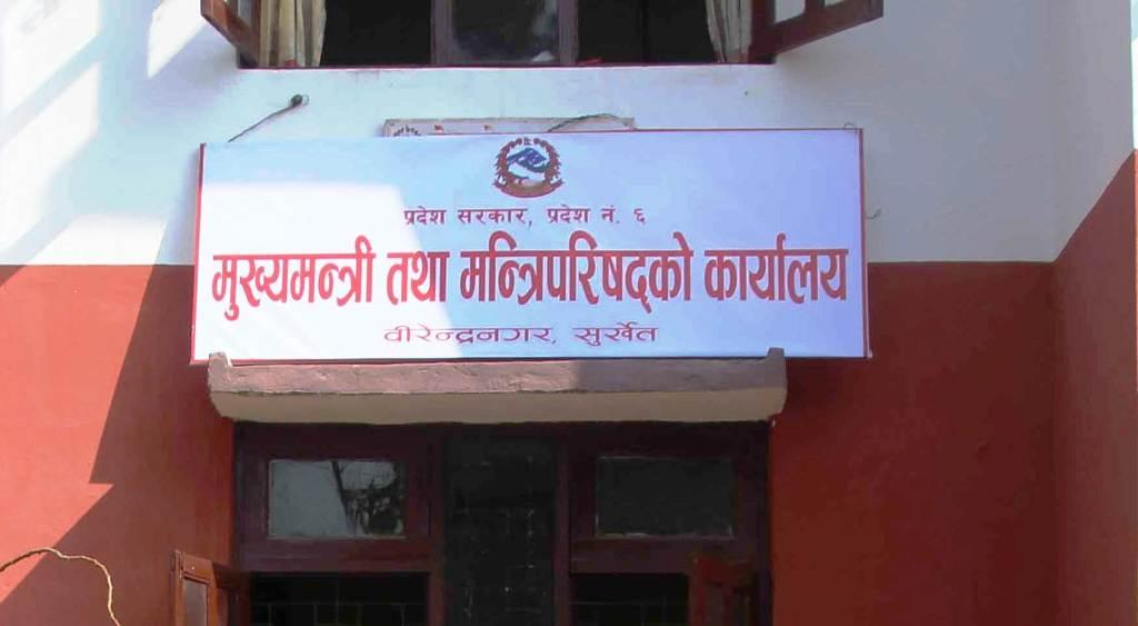 'जथाभावी रकमान्तर नगर सरकार'
